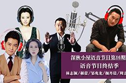 深秋小屋语音节目第十六期
