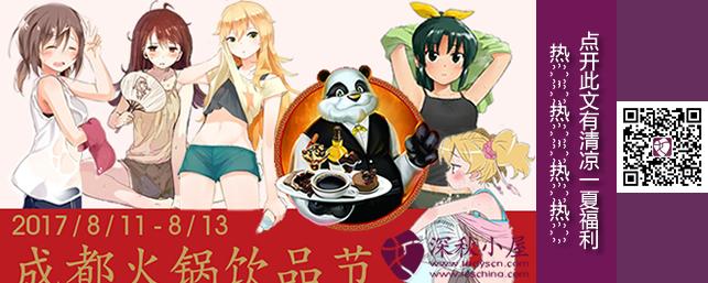 8月11日-8月13日成都火锅饮品节