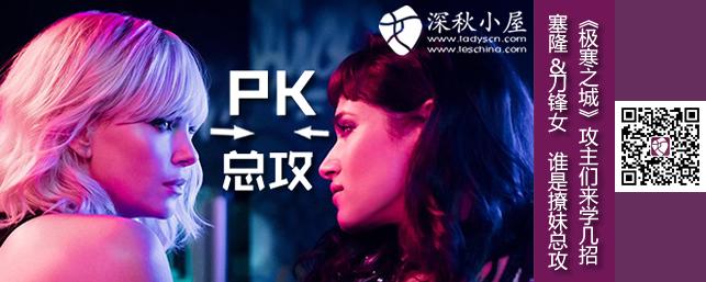 塞隆PK刀锋女 谁是撩妹总攻?《极寒之城》攻主们来学几招