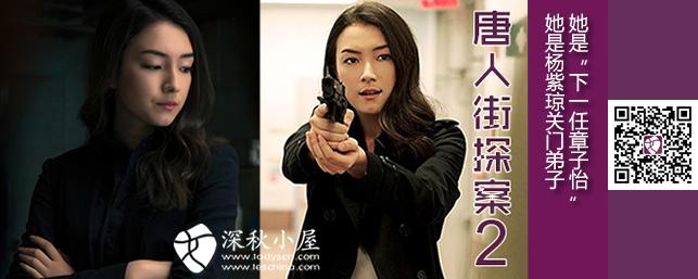 《唐人街探案2》全国电影通兑票快来赢取!