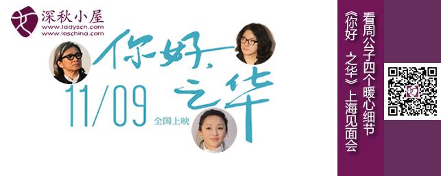 深秋小屋原创视频《你好,之华》上海见面会
