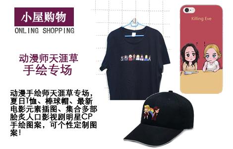 天涯草-深秋小屋微店专场