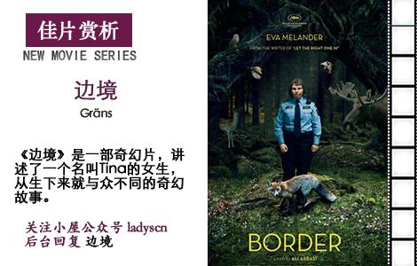 瑞典奇幻片《边境》