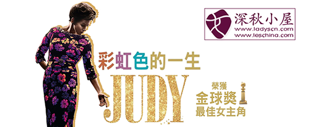 朱迪·加兰和她的《飞跃彩虹》