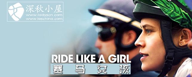 真人真事改编的电影《赛马女孩》,女主长相太像小K啦!