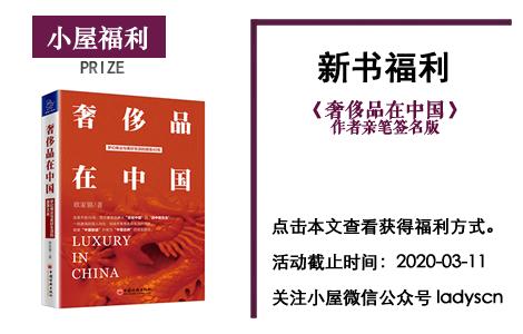 送福利,作者签名新书《奢侈品在中国》