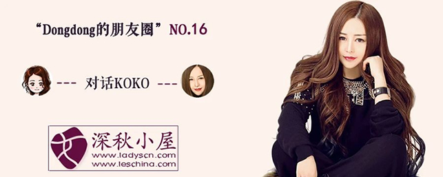 专访KOKO   一位拍摄性感美女的美女摄影师